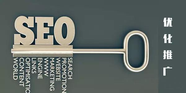 SEO与营销