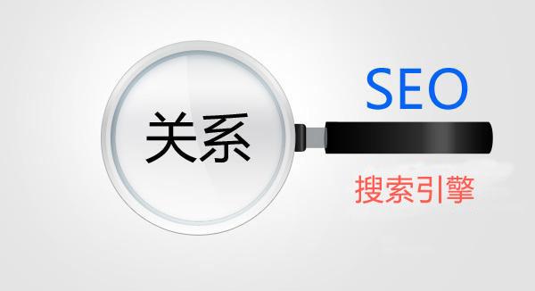 SEO和搜索引擎的关系